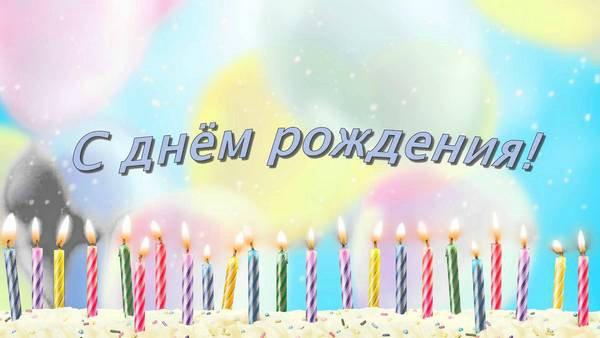 Поздравляем с Днем Рождения Евгению (Jenya26) 850b73e3fc54