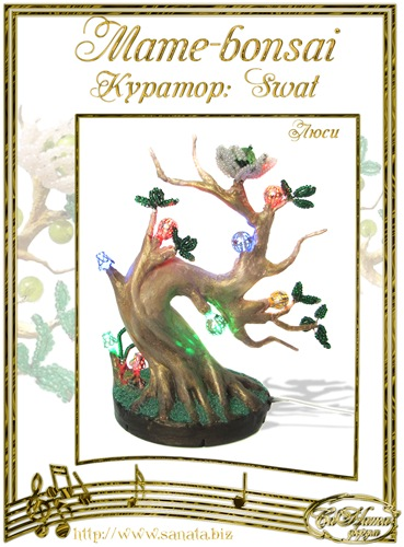 """Галерея """"Mame-bonsai"""" 55e1c12025e6t"""