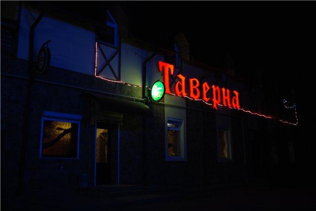 """Альбом """"Кафе-мотель """"Таверна""""""""/Album:  """"Cafe-motel""""  Tavern """""""" 379b8048b689"""