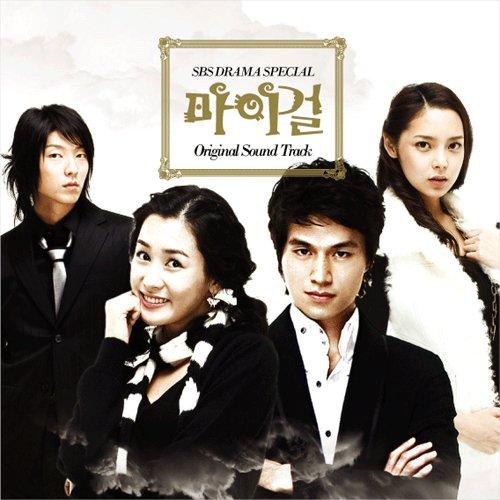 (Dorama OST) Моя девушка / My Girl / Mai Geol (2005)  - Страница 2 E2eb16225f01