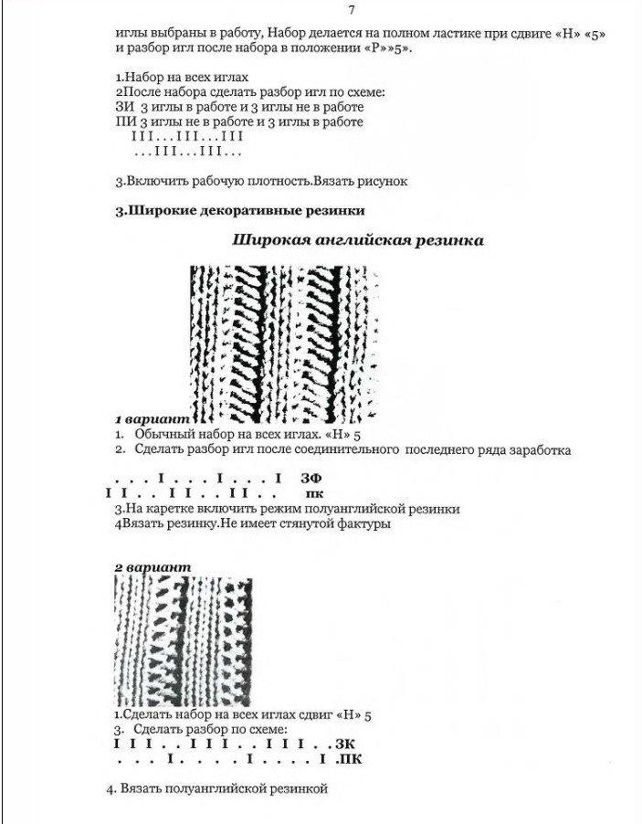 Начальный курс по обучению вязания на вязальной машине SILVER REED   - Страница 3 Bfc06b494c43