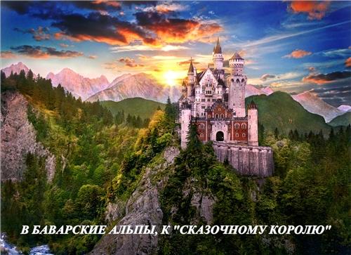 """Фанфик """"В баварские Альпы к """"Сказочному Королю"""" D59bfa58f518"""