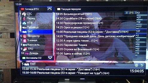 Виджет Комфортное ТВ 8a6bc8d1f7e2