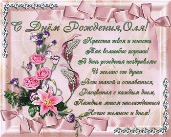 Поздравляем с Днем Рождения Ольгу (Oleyka) C5bd7efef45et