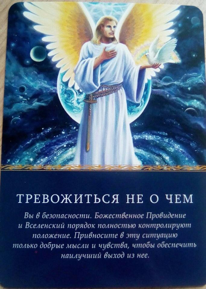 ПОСЛАНИЯ АНГЕЛОВ для Вас лично - Страница 2 8c03e3e61586