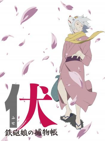 Подробности о «Fuse Gansaku: Satomi Hakkenden» D95888f2cd5e