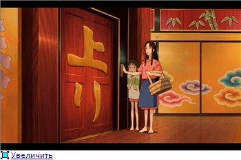 Унесенные призраками / Spirited Away / Sen to Chihiro no kamikakushi (2001 г. полнометражный) 858b877241c5t
