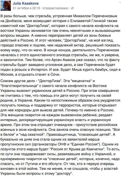 Новости устами украинских СМИ - Страница 22 D1df497193c2