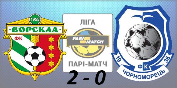 Чемпионат Украины по футболу 2015/2016 - Страница 2 Feca03144b9a