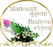 """Галерея """"Майский фреш"""" B1bc98c89e88t"""