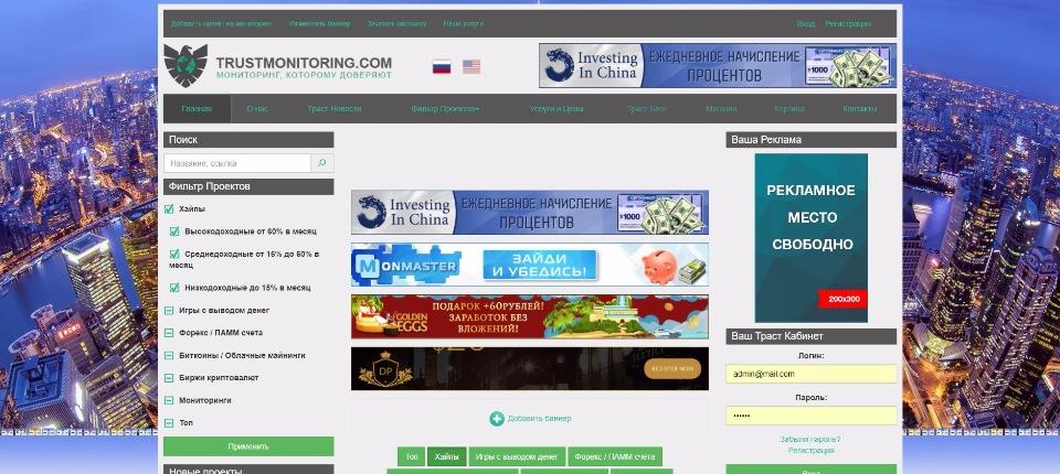 Trustmonitoring.com - это мониторинг различного заработка в интернете. 58b88b75a7f8