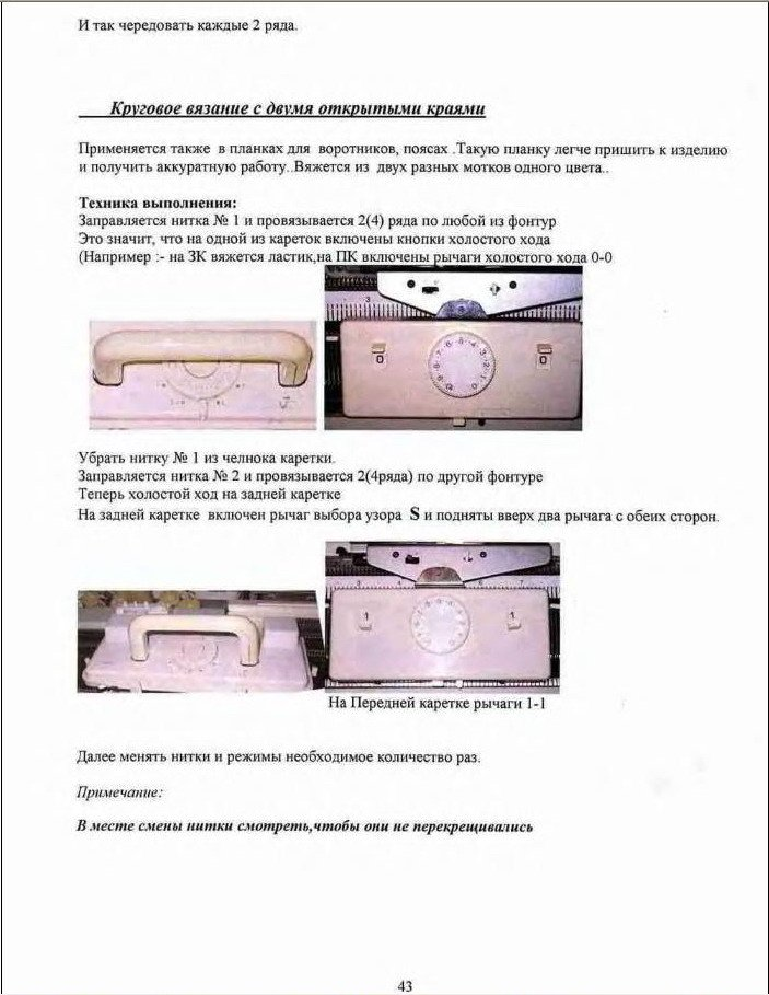 Начальный курс по обучению вязания на вязальной машине SILVER REED   66d582da006b