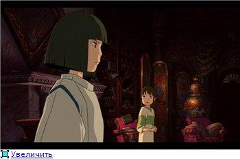 Унесенные призраками / Spirited Away / Sen to Chihiro no kamikakushi (2001 г. полнометражный) Be6842c34e62t