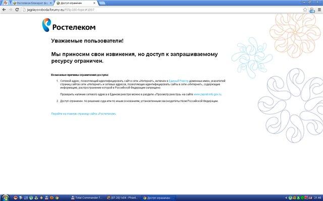Ростелеком блокирует форум 6353b85df09a