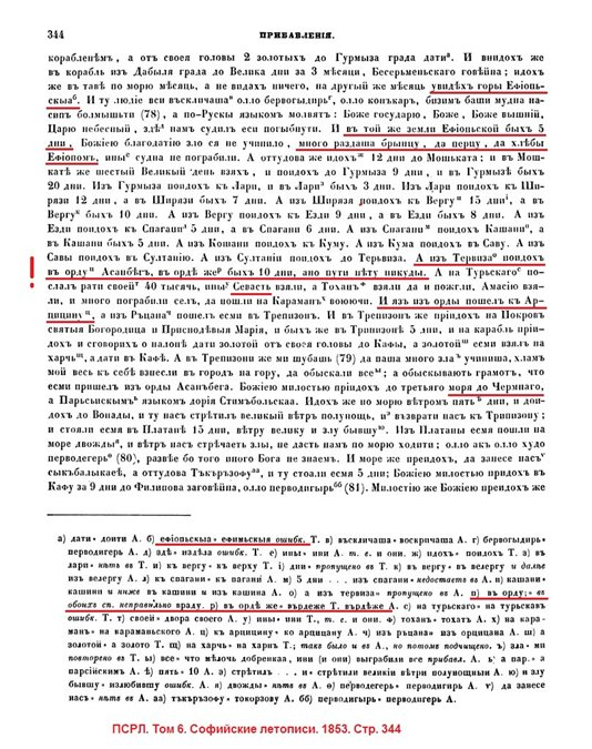 """Хронология + Локализация + """"Катастрофа 1500"""" - Страница 6 06028344a990t"""