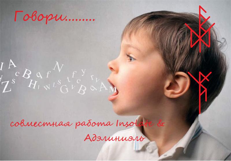 """Став """"Говори"""" Авторы Адэлиниэль и INSOLATE 5a9878064c90"""