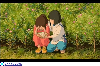 Унесенные призраками / Spirited Away / Sen to Chihiro no kamikakushi (2001 г. полнометражный) 30c0c277c329t