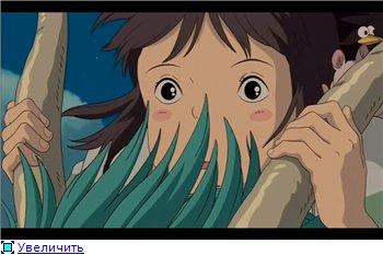 Унесенные призраками / Spirited Away / Sen to Chihiro no kamikakushi (2001 г. полнометражный) 84cffd040e09t