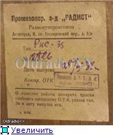 Радиоприемник РИС-35. E471bdc55f46t