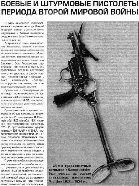 Гильза от немецкого сигнального пистолета B9acfa7a6194