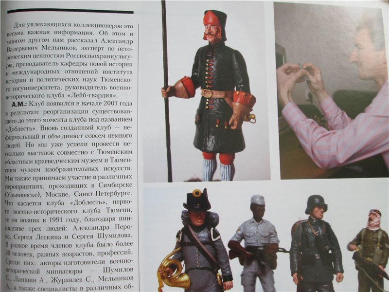 История военно-исторического и модельного движения в Тюмени. 2649b96cb7f4