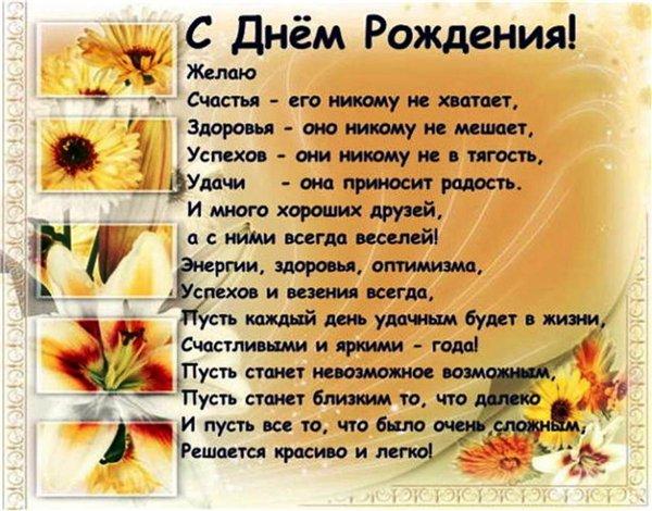 С Днём Рождения, Ирина! 82f3e72563d9