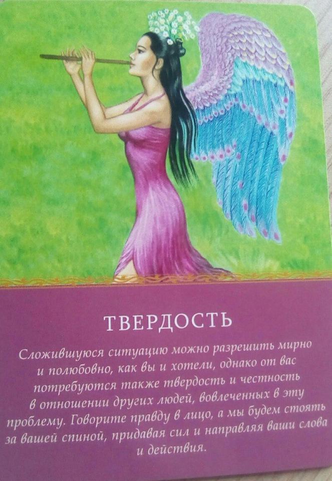ПОСЛАНИЯ АНГЕЛОВ для Вас лично - Страница 2 6ec5bf118978
