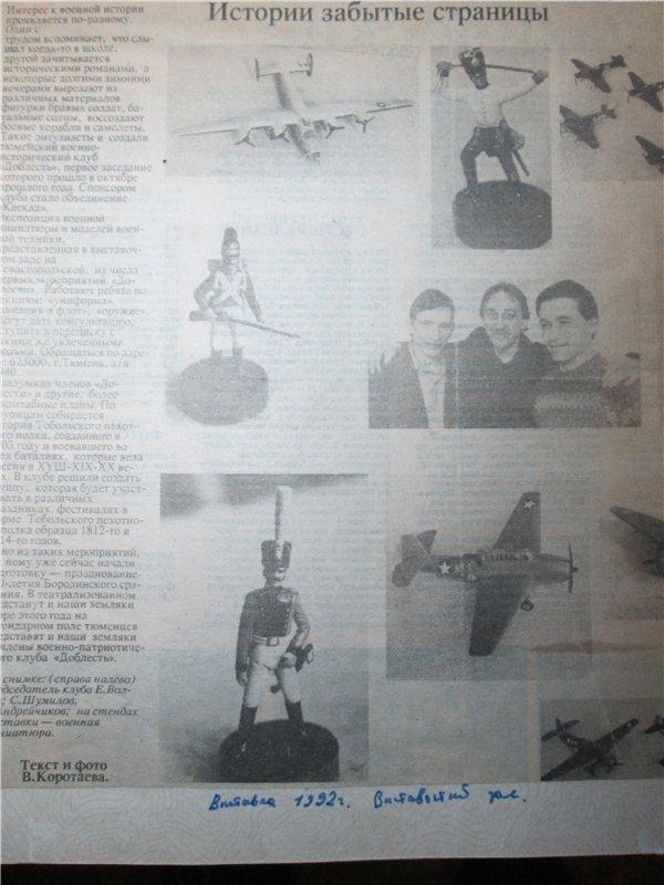 История военно-исторического и модельного движения в Тюмени. E2a80dd9f445