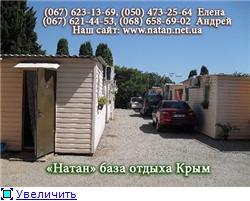 Отдых в Крыму, Алупка, Симеиз, частная база отдыха «НАТАН» 048e7d3bb41ct