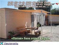 Отдых в Крыму, Алупка, Симеиз, частная база отдыха «НАТАН» D79065a9d66ft
