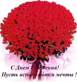 Поздравляем с Днем Рождения Ольгу (Олька) 369c36bddc84t