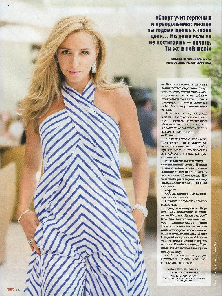 Татьяна Навка. Пресса - Страница 11 84573b20a6f0