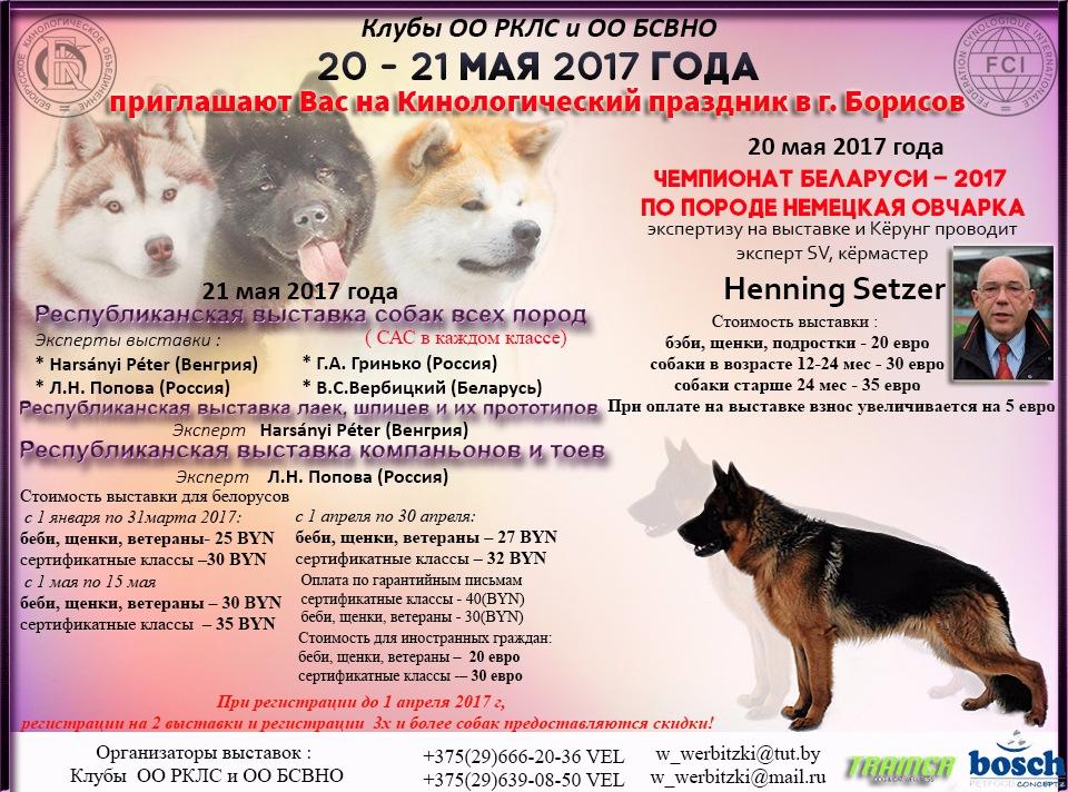20-21 мая Борисов, Чемпионат НО + Республиканская + моно 5 + Da54d274bf51