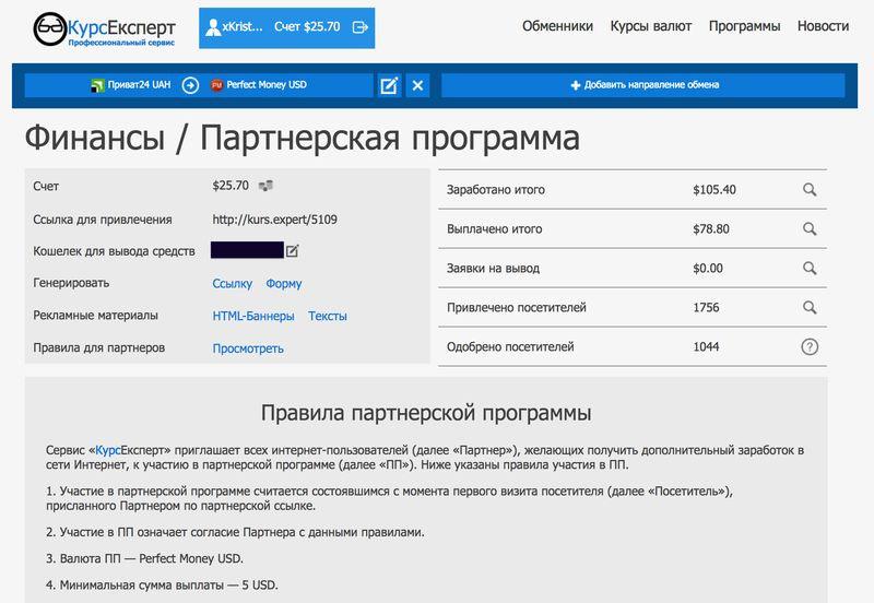 Партнерская программа КурсЭксперт - начни зарабатывать на переходах 113bad813348