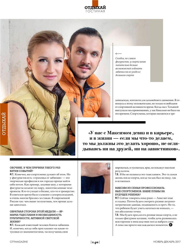 Татьяна Волосожар - Максим Траньков-4 - Страница 11 C419982f21fft