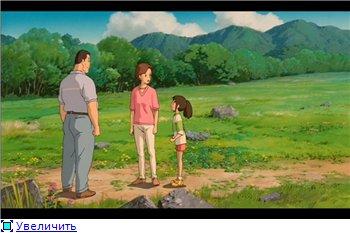 Унесенные призраками / Spirited Away / Sen to Chihiro no kamikakushi (2001 г. полнометражный) 3fe96e0d6fb6t