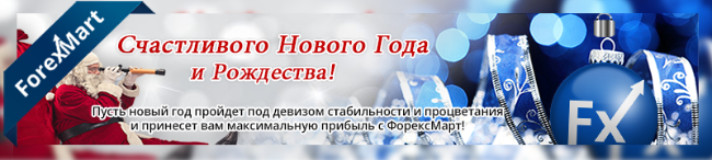 ForexMart - Страница 2 Fa516b0821d5