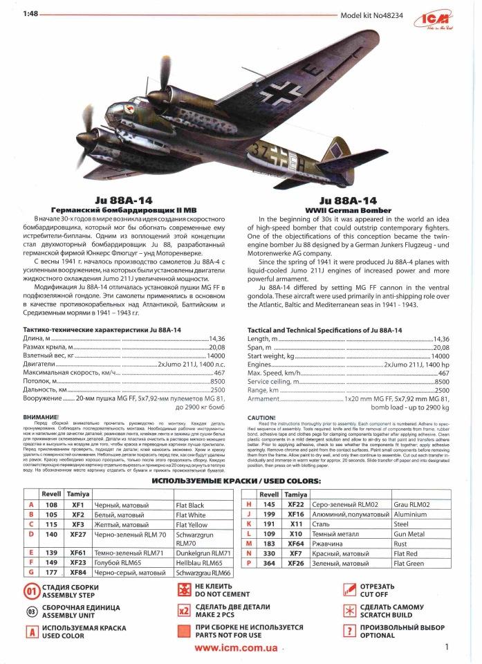 Обзор Ju-88A-14, 1/48, (ICM 48234). 1117c11b3b46