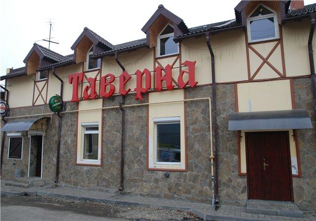 """Альбом """"Кафе-мотель """"Таверна""""""""/Album:  """"Cafe-motel""""  Tavern """""""" 2a450a2bdfed"""