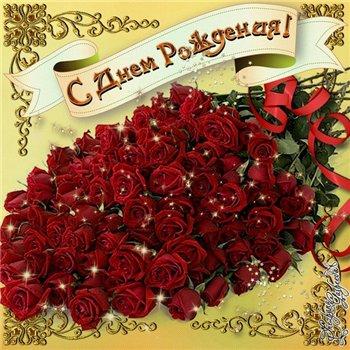 Поздравляем с Днем Рождения Наталью (ПНатали) 4a2f0d3de414t