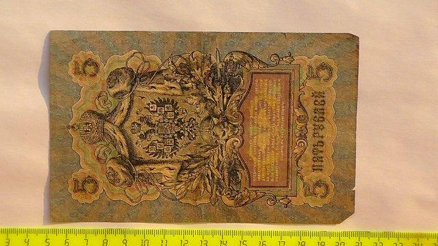 Экспонаты денежных единиц музея Большеорловской ООШ 12f9d4fdc28d