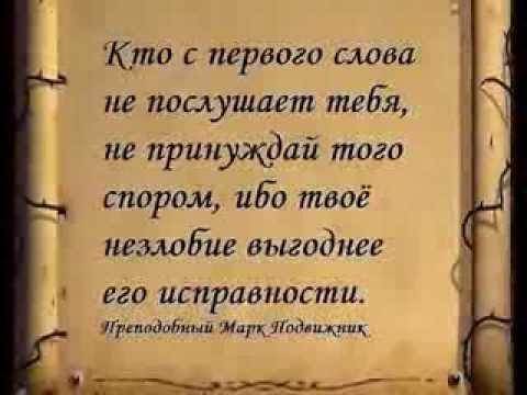 Святоотеческий афоризм дня 2640f735b700
