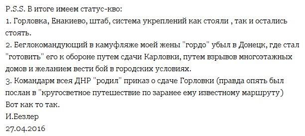 """...о """"русской весне""""... - Страница 38 8e4752b068d6"""