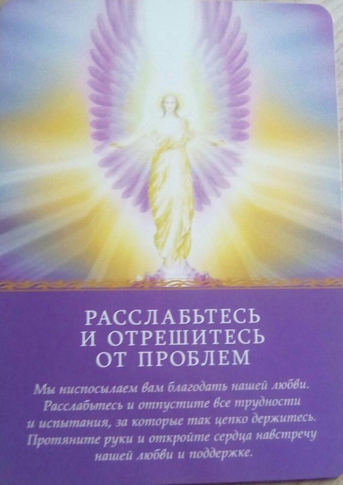 ПОСЛАНИЯ АНГЕЛОВ для Вас лично - Страница 3 F91ce73d4005