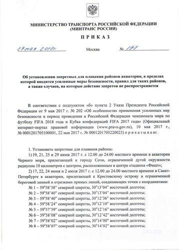 Об ограничениях навигации на период проведения Кубка конфедераций 2017 Dc430998248e