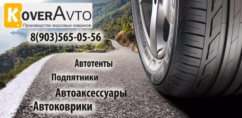 KoverAvto - Велюровые АВТОКОВРИКИ - Страница 2 C2e150588d93