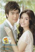Месть, научившая любить / Roy Lae Sanae Luang / Tricky lovers / Charming Deception (Тайланд, 2013 г., 18 серий) 95701e200309t
