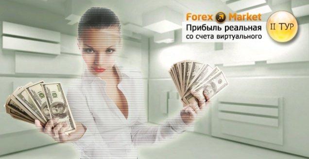Новости, акции, конкурсы компании Forex-Market! F8b36d4f84fa