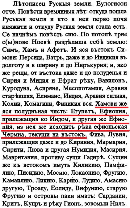 "Хронология + Локализация + ""Катастрофа 1500""  - Страница 3 4c3dfbfaadd8"