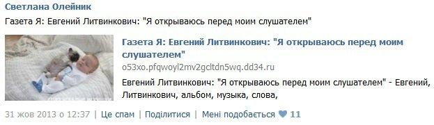 Евгений Литвинкович: Общение поклонников - Том X B716cb098833